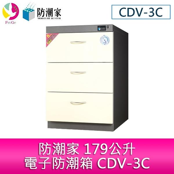 分期零利率 防潮家179公升電子防潮箱 CDV-3C