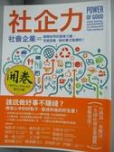【書寶二手書T1/社會_XGV】社企力-社會企業_社企流