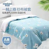笑巴喜嬰兒床被套兒童被套純棉4層紗布新生兒被罩可水洗幼兒園用 WD一米陽光