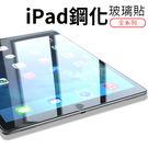 【G47】高硬度 防爆玻璃膜 2018 2017 New iPad 4 Air 2 Mini 3 鋼化膜 玻璃貼 保護貼