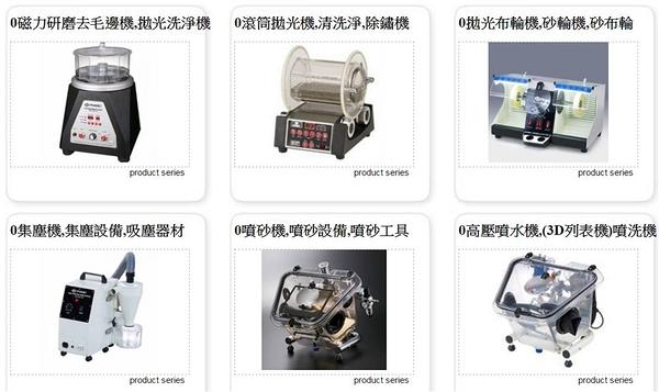 表面處理設備-飛旗0噴砂機械0研磨機械0拋光機械電鍍機械集塵機械噴沙機械加工工具設備工廠0