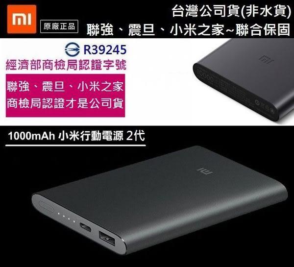 【送保護套】小米10000 原廠行動電源2代 XA XZ X9 NOTE5 NOTE4 iPad Air iPhone6 iPhone7
