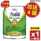 力增飲 10%蛋白質管理 原味低糖 237mlX24罐/箱 加贈4罐 專品藥局 (優蛋白 維生素D3 奶素)【2011838】