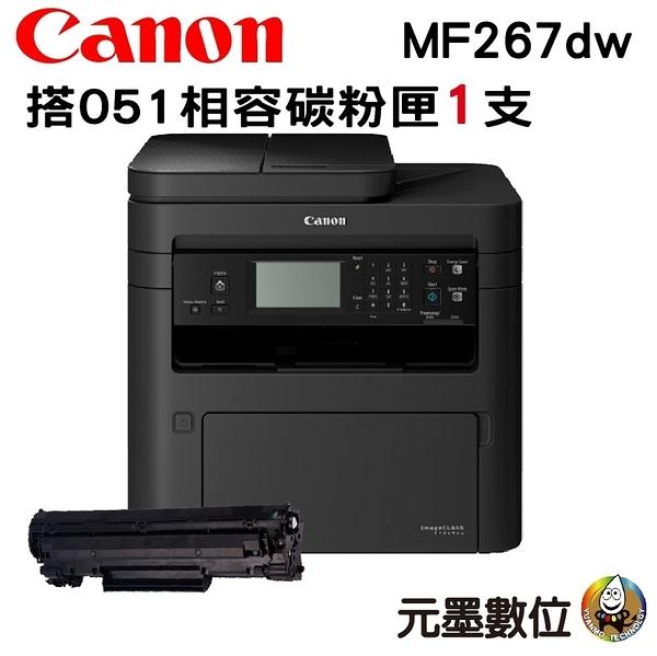 【搭051相容碳粉匣一支】Canon imageCLASS MF267DW 黑白雷射傳真事務機