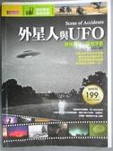 【書寶二手書T9/科學_ZAF】外星人與UFO_探索發現系列編委會