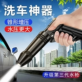 高壓洗車水槍神器家用水搶沖洗汽車伸縮水管軟噴頭工具接自來水泵