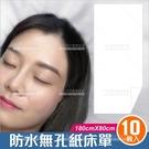 防水無孔紙床單-10張(180cmX80cm)家扶安養院尿布墊[85659]