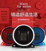 迷你卡通暖風機速熱小功率宿舍熱風機器家用小型暖風暖腳電取暖機 【帝一3C旗艦】