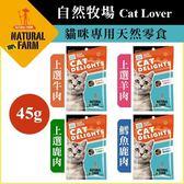 *King Wang*自然牧場《Cat Lover 貓咪專用天然零食-牛肉|羊肉|鹿肉|鱈魚鹿肉》45g/包 貓用零食