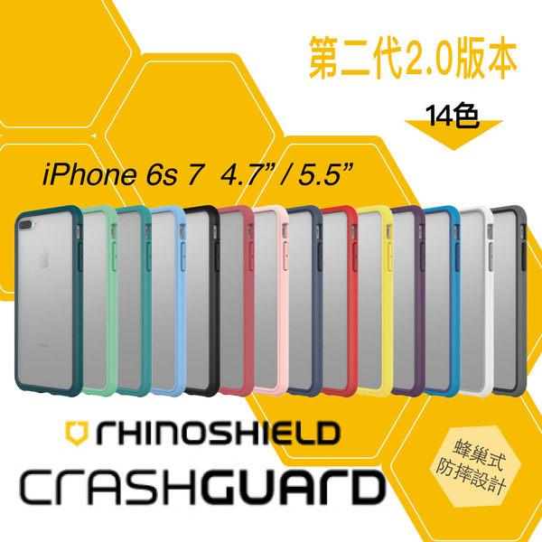犀牛盾 iPhone 6 6s 4.7 Plus 5.5 防摔框 手機殼 邊框 保護殼 台灣公司貨