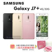 Samsung Galaxy J7+/J7 plus (4G/32G)  金/粉/黑  贈美肌燈、防摔空壓殼、9H鋼化玻璃貼