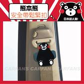 【愛車族】kumamon 熊本熊 安全帶鬆緊扣