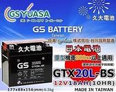 【久大電池】 GS 機車電池 機車電瓶 GTX20L-BS