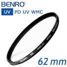 BENRO 百諾 62mm PD UV WMC 抗耀光奈米鍍膜保護鏡 (抗油汙)