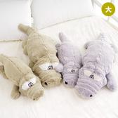 鱷魚娃娃-大 抱枕 絨毛娃娃 安撫抱枕 靠墊 彌月禮物《SV8372》HappyLife