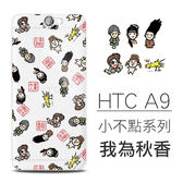 [HTC A9] 小不點系列 客製化手機殼 唐伯虎 秋香 長頸鹿 狗 甜甜圈 蛋糕