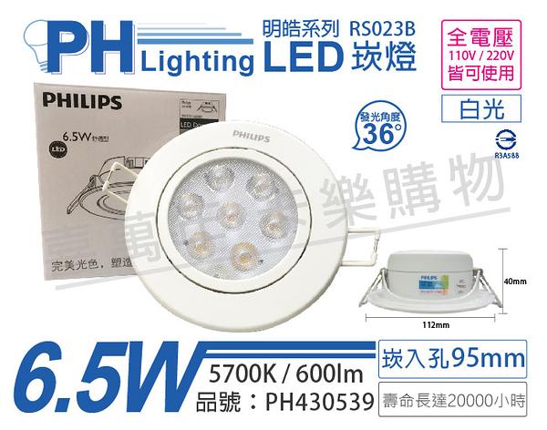 PHILIPS飛利浦 LED 明皓 RS023B 6.5W 5700K 36度 白光 全電壓 9.5cm 投射燈 崁燈_PH430539
