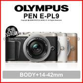 OLYMPUS E-PL9+14-42mm 觸控螢幕 4K  公司貨★贈32G副電+24期★薪創數位