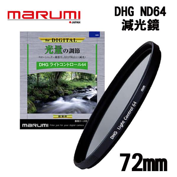 【MARUMI】DHG ND64 72mm 多層鍍膜 減光鏡 彩宣公司貨