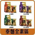 【佳瑞發‧泰麵】道地泰國風味 紅咖哩/綠咖哩/泰式打拋/泰式酸辣 4入/袋/純素。