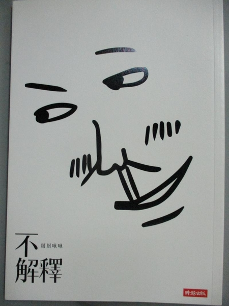 【書寶二手書T6/漫畫書_C28】不解釋_掰掰啾啾