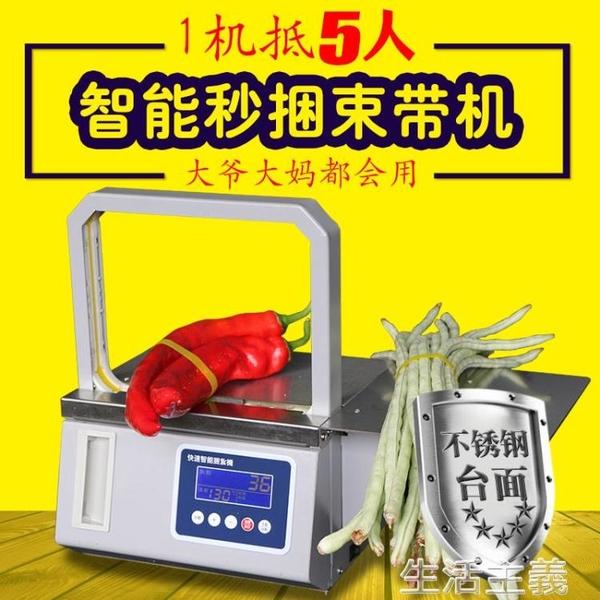打包機 全自動捆扎機opp束帶機超市捆菜機熱熔式蔬菜打包機新款智慧捆包機 MKS生活主義