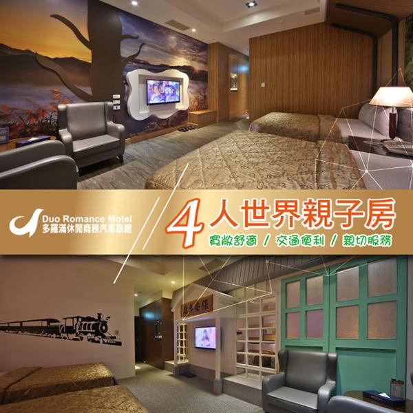 【花蓮】多羅滿汽車旅館-4人世界親子房住宿券