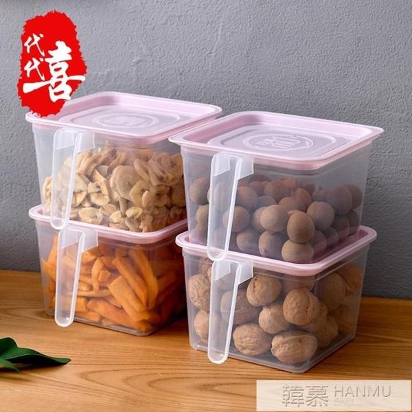 廚房冰箱帶蓋保鮮盒塑膠密封盒大容量五穀雜糧收納盒堅果儲物盒  牛轉好運到 YTL
