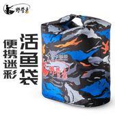 魚袋 加厚活魚袋折疊便攜魚護裝魚袋水袋釣魚桶臭釣魚袋漁具 卡菲婭