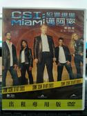 影音專賣店-R13-正版DVD-歐美影集【CSI犯罪現場:邁阿密 第4季/第四季 全8碟】-(直購價)