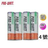 PRO-WATT 華志 4號 900mAh鎳氫充電池 2入