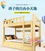 子母床 上下鋪木床大人高低床兒童子母床全實木成年學生雙人上下床雙層床T【快速出貨】