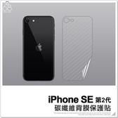 iPhone SE 第2代 4.7吋 碳纖維 背膜 軟膜 背貼 後膜 保護貼 透明手機貼 保護膜 背面保護貼