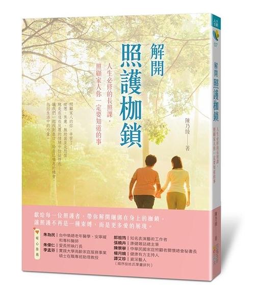 (二手書)解開照護枷鎖:人生必修的長照課,照顧家人你一定要知道的事