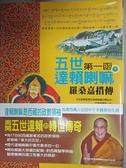 【書寶二手書T4/宗教_GKI】五世達賴喇嘛-羅桑嘉措傳(下)_阿旺羅桑嘉措