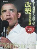 【書寶二手書T1/政治_YEQ】改變世界的演講-史上最感動人心的文字_艾柯