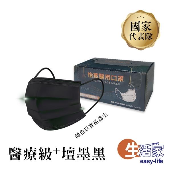 檀墨黑口罩 怡賓醫用口罩 台灣製造 雙鋼印 醫療口罩 MIT 成人口罩 (現貨供應)