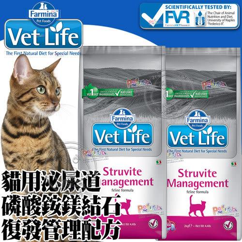 【培菓平價寵物網】(送刮刮卡*1張)法米納》獸醫寵愛處方貓泌尿道磷酸銨鎂結石復發管理2kg(免運)