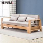 維莎日式純實木沙發床可折疊沙發北歐簡約小戶型白橡木多功能家具 igo全館免運