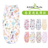 Little Tots襁褓包巾 18款可選 懶人包巾 新生兒包巾 嬰兒包巾 同SwaddleMe品質工廠