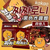 韓國 限量特別版 kakao Ryan 黑色炸醬麵 (四包入) 560g 炸醬麵 泡麵 拉麵 韓國泡麵 萊恩