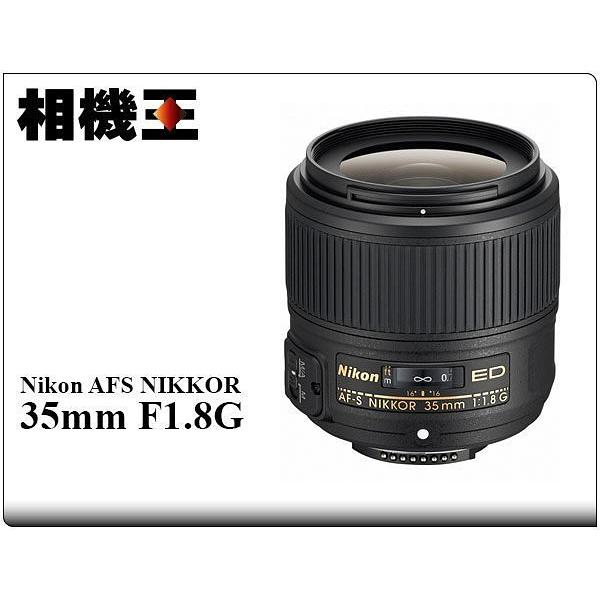 ★相機王★Nikon AF-S Nikkor 35mm F1.8 G ED 國祥公司貨
