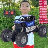 遙控汽車 超大兒童遙控車充電動遙控汽車玩具合金遙控越野車四驅攀爬車【快速出貨八折下殺】