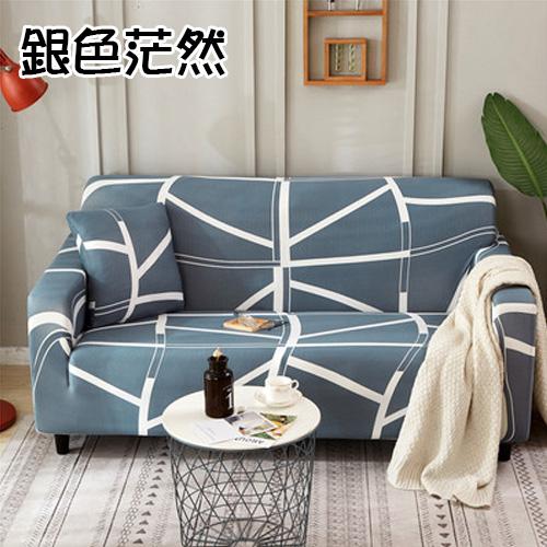 銀色茫然-全包彈力簡約四季通用型沙發套 二人沙發 (145-185cm適用)