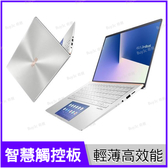 華碩 ASUS UX434FQ-0132S10210U 冰柱銀 ZenBook 14 輕薄筆電【14 FHD/i5-10210U/8G/MX350 2G/512G SSD/Buy3c奇展】