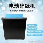碎紙機 碎紙機辦公迷你家用電動大功率粉碎機顆粒條狀2級保密 晶彩生活