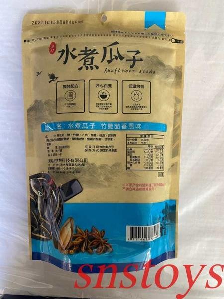 sns 古早味 堅果 味覺生機 水煮瓜子 竹鹽茴香 風味 瓜子 葵瓜子 400g