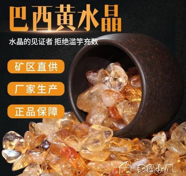天然巴西黃水晶碎石顆粒碎石頭天然黃水晶原石聚寶盆能量水晶招財 【快速出貨】