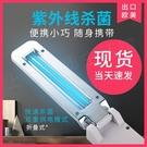 折疊消毒燈 紫外線消毒燈手持殺菌棒小型便攜式UV家用折疊usb充電移動迷你