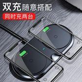 iphoneX蘋果8無線充電器iphone8plus手機xs快充iphonexsmax專用